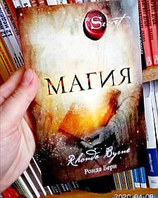 """Книга """"Магия"""" Ронда Берн"""