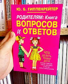 Родителям. Книга вопросов и ответов. Юлия Гиппенрейтер (Мягкий переплет)