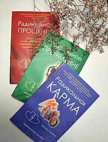 Радикальная карма + Радикальное прощение + Радикальное проявление Колин Типпинг комплект 3 книги
