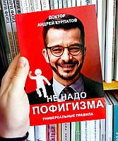 Не надо пофигизма Универсальные правила Доктор Андрей Курпатов