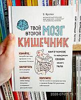 Твой второй мозг кишечник. Книга-компас по невидимым связям нашего тела. Кропка