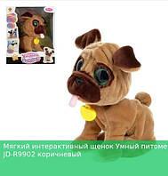Мягкий интерактивный щенок Умный питомец JD-R9902 (2 цвета)