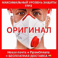 Респиратор FFP3 с клапаном Микрон ФФП3, многоразовая маска для лица, для медиков, от вирусов ЕСТЬ БОЛЕЕ 1000шт