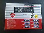 Магнитола автомобильная Pioner  BT2053   FM USB SD AUX BLUETOOTH, фото 6