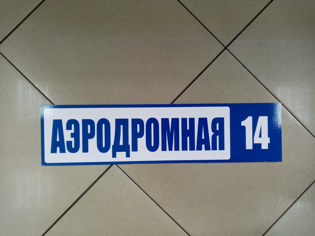 Заказ покупателя наклейки с адресом на пластике толщиной 4 мм, размер наклейки 15х6 см