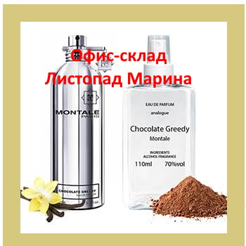 Montale Chocolate Greedy UNISEX для женщин и для мужчин, унисекс, Analogue Parfume 110 мл