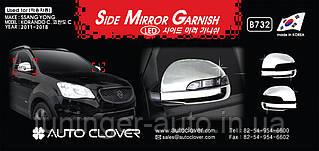 Хром накладки на зеркала Ssang Yong Korando C 2011-2018 (AutoClover В732)