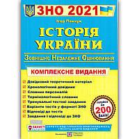 ЗНО 2021 Історія України Комплексне видання Авт: Панчук І. Вид: Підручники і Посібники