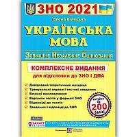 ЗНО 2021 Українська мова Комплексне видання Авт: Білецька О. Вид: Підручники і Посібники
