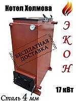 Котел Холмова ЭКОН 17 кВт сталь 4 мм