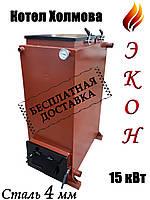 Котел Холмова ЭКОНом 15 кВт с регулировкой мощности