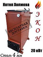 Котел Холмова ЭКОНом 20 кВт с регулировкой мощности