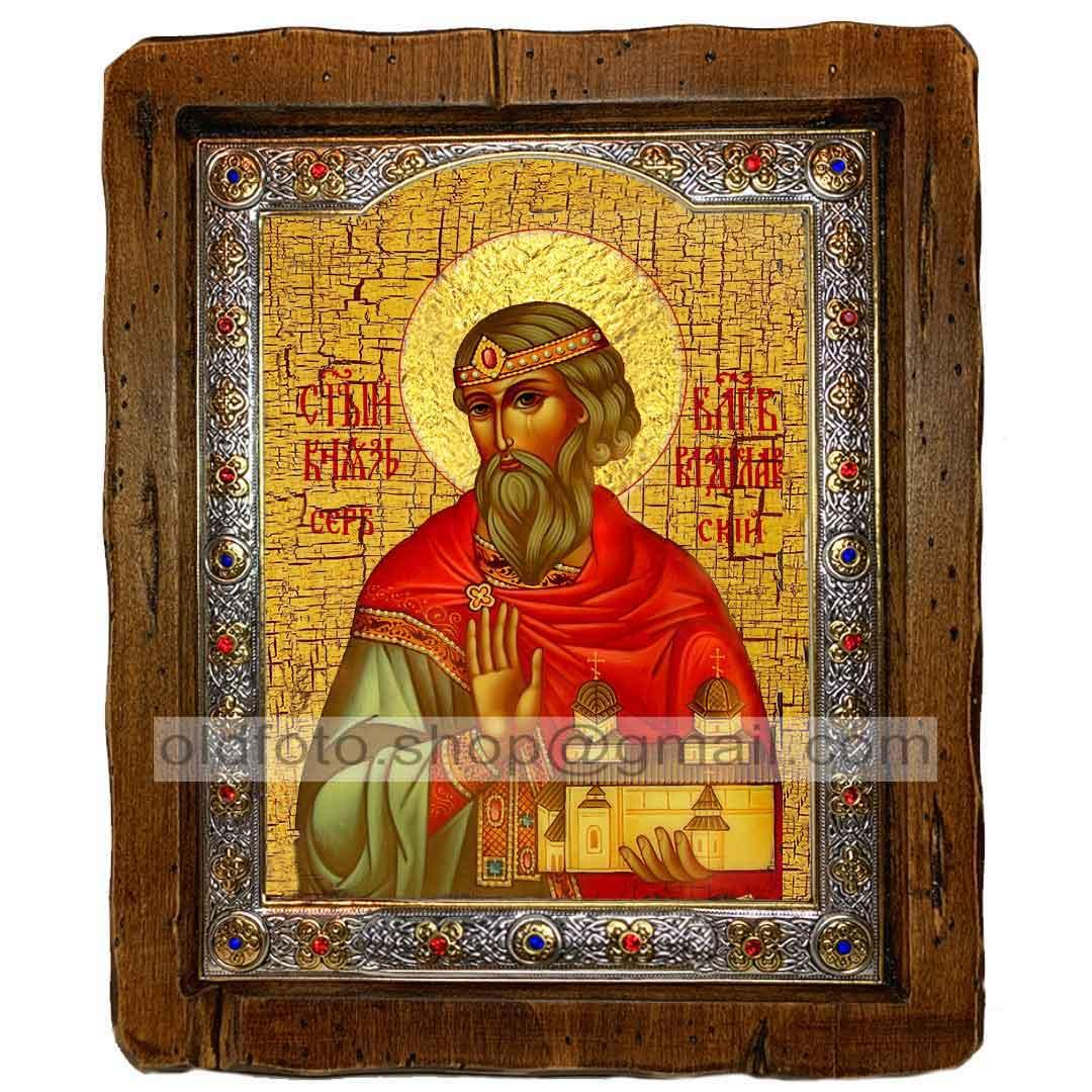 Икона Владислав Святой Благоверный Князь Сербский (с посеребренной рамкой 110х130мм)