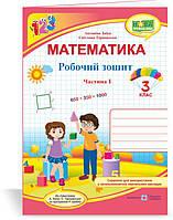 Математика 3кл Робочий зошит Ч. 1 (Заїка)