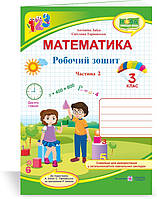 Математика 3кл Робочий зошит Ч. 2 (Заїка)