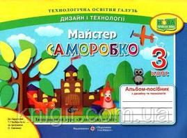 Майстер Саморобко 3 кл Альбом-посібник з з технології та дизайну (Гільберг)