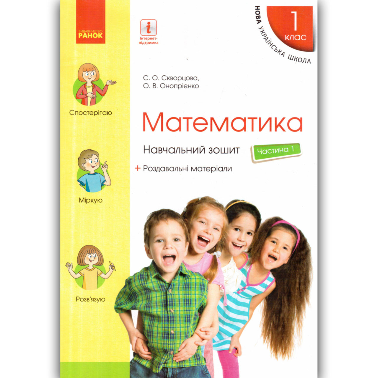 Навчальний зошит Математика 1 клас Частина 1 Авт: Скворцова С. Вид: Ранок