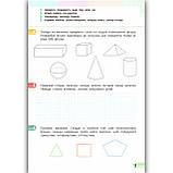 Навчальний зошит Математика 1 клас Частина 1 Авт: Скворцова С. Вид: Ранок, фото 4