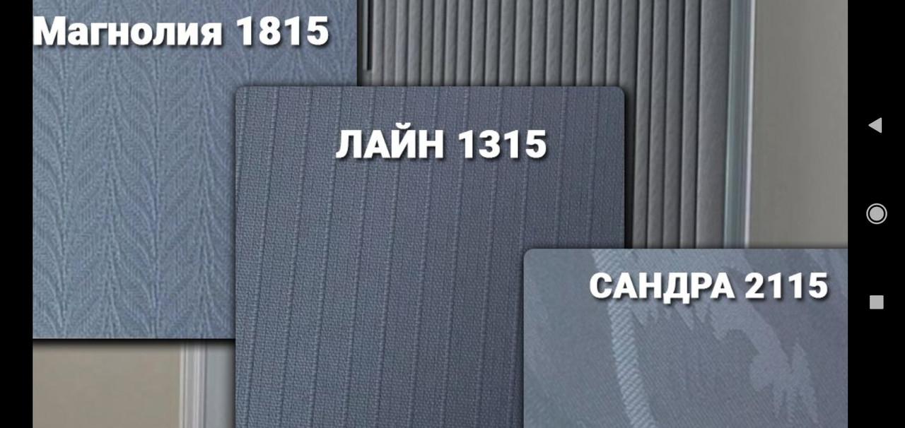 Коллекция тканей  Exclusive (89 мм)