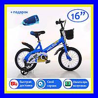 Детский велосипед мальчику ТОП РАЙДЕР TOPRIDER 16 дюймов синий (от 4 лет)