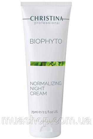Christina cosmetics Bio Phyto Normalizing Night Cream - Фіто Біо Нормалізуючий нічний крем 75мл, фото 2
