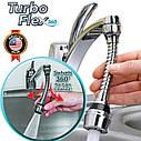Аэратор  для экономии воды с шлангом на 2 режима  Turbo Flex 360, фото 2