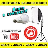 Софтбокс комплект, постоянный студийный свет softbox и стойка для фото видео студии