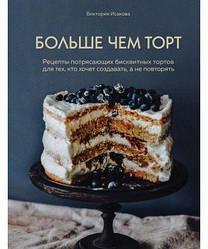 """Виктория Исакова """"Больше чем торт"""""""