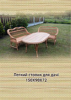 Плетенный стол легкий 150х90х72