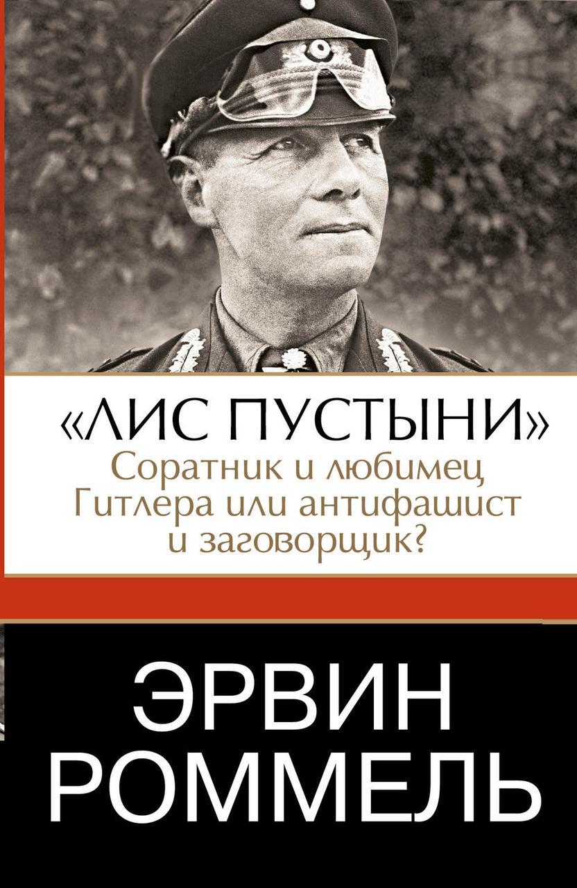"""Эрвин Роммель """"Лис пустыни"""" - соратник и любимец Гитлера или антифашист и заговорщик?"""""""