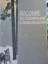 Посібник з мисливського собаківництва. Редакція `Жива природа`. Упоряд. Шерешевський Е. І., Арманд Б. Н М 1970
