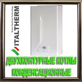 Двухконтурные конденсационные котлы ITALTHERM