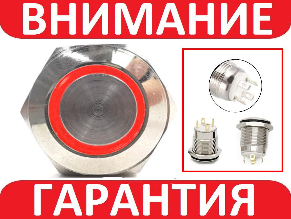 Кнопка антивандальная 16 мм 220V, с фиксацией, КРАСНАЯ ПОДСВЕТКА