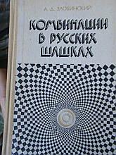 Злобинский А. Д. Комбінації в російських шашках. Київ Здоров'я 1985р.