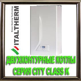 Конденсаційні котли двоконтурні ITALTHERM серія CITY CLASS K