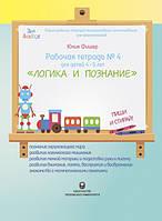 """Рабочая тетрадь Ю. Фишер № 4 для детей 4-5 лет """"Логика и познание""""(UF04)"""