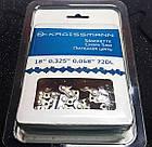 """Пільная ланцюг Kraissmann 72 DL (крок 0,325"""", 72 ланки СуперЗуб). Ланцюг Крайсман, фото 2"""