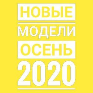 Открываем сезон осень 2020