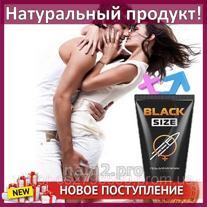 Black Size, в любом возрасте активирует буйный рост члена. +7см за месяц!