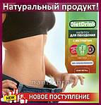DietDrink - Напиток для похудения (Диет Дринк), фото 9