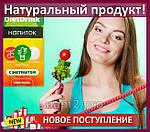DietDrink - Напиток для похудения (Диет Дринк), фото 10