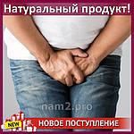 Фимозин - крем для мужчин от фимоза, фото 7