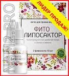 Фито Липосактор - комплекс для похудения (День, Ночь), фото 3
