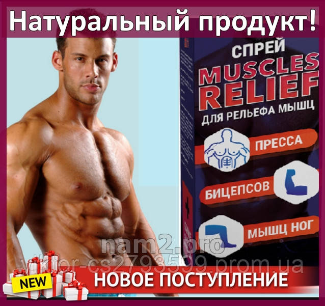 Muscles Relief - спрей для рельефа мышц (Мускулс Релиф)