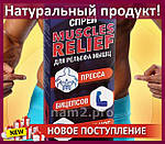 Muscles Relief - спрей для рельефа мышц (Мускулс Релиф), фото 10