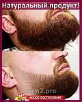 Длина и Блеск - Спрей для роста бороды, фото 5