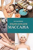 Энциклопедия массажа. Васичкин Владимир Иванович.