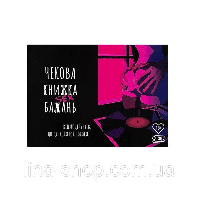Чекова Книжка SEX Бажань