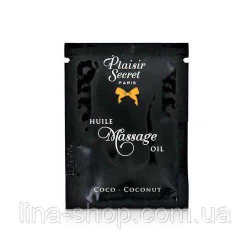 Пробник массажного масла Plaisirs Secrets Coconut (3 мл)
