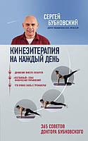 Книга Кинезитерапия на каждый день. Автор - Сергей Бубновский (Эксмо) (мягкая)